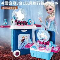 迪士尼冰雪奇缘爱莎公主3合1过家家玩具拉杆箱女孩化妆旅行箱背包