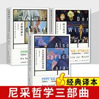 尼采三书套装3册 查拉图斯特拉如是说+权力意志+悲剧的诞生 西方哲学尼采全集尼采美学哲学思想集哲学哲思书西方哲学史上海人
