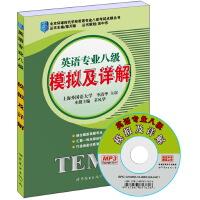 英语专业八级――模拟及详解(书+MP3)  北京环球时代学校英语专业八级考试点睛丛书