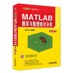 MATLAB概率与数理统计分析  第2版