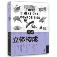 """中国高等院校""""十三五""""艺术设计系列规划教材-立体构成"""