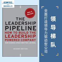 【现货】英文原版 领导梯队:全面打造领导力驱动型公司 The Leadership Pipeline 精装修订版 经管