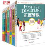 正面管教套装7册:0-3岁孩子的正面管教+3-6岁孩子的正面管教+十几岁孩子的正面管教+教室里的正面管教+特殊需求孩子