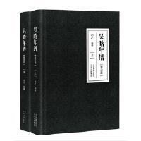 吴晗年谱 著述篇 习之 9787552242515 北京教育出版社[爱知图书专营店]