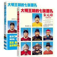 大明王朝的七张面孔全2册 明朝那些事儿历史书籍中国历史通史