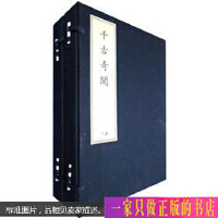 十八罗汉图( 北京市古籍 善本集萃 ) 经折装 一函一册