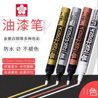 日本樱花油漆笔金银白色手绘高光记号笔签名笔油性马克笔防水不掉色银色描金电镀笔金笔黑色不掉色速干汽车用