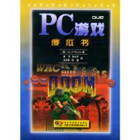 PC游戏傻瓜书 (美)DavidHaskin,周苏,张立平 浙江科学技术出版社【正版】