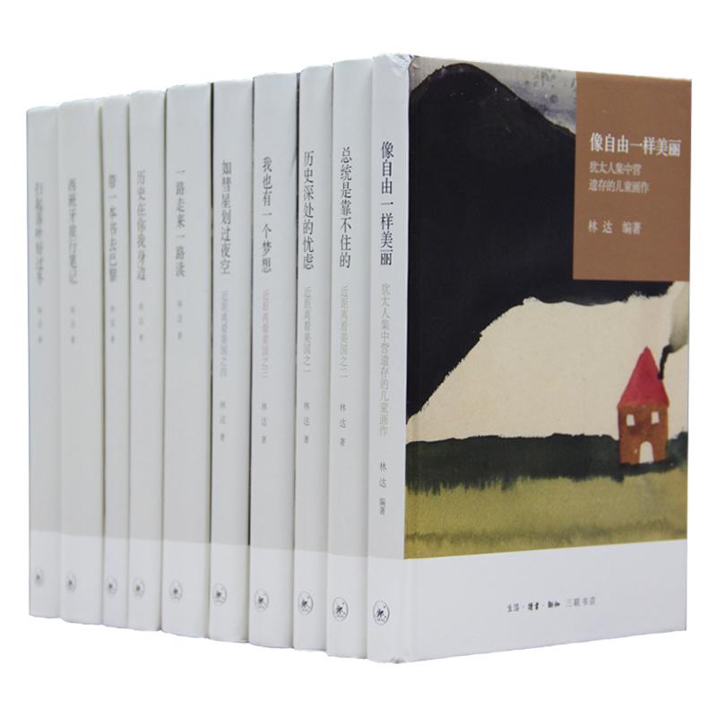 林达作品集(精装版,全10册)林达作品集的全新修订版,近距离了解美国ZUI好的方式之一,也是一部关于美国、欧洲的风土人情、历史、文明和社会的书。全书包含《近距离看美国》4册,以及一路走来一路读、带一本书去巴黎、像自由一样美丽 等。