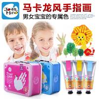 美乐 涂鸦手提箱礼盒 儿童手指画男女孩无毒可水洗水彩安全颜料绘画JM01511/JM01504