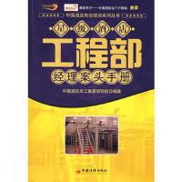 星级酒店 工程部 经理案头手册 中国酒店员工素质研究组著 9787501784950
