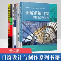 【全5册】铝合金门窗图解铝合金门窗设计与制作安装图解系统门窗节能设计与制作门窗、隔断、隔墙工程施工与质量控制要点实例书