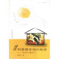【新书店正品包邮】找到感情幸福的秘密: 我的心情好吗 蔡原江 中国广播影视出版社 9787504336392