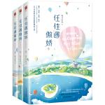 正版全新 任性遇傲娇(全三册)