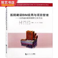医院建设BIM应用与项目管理 江苏省妇幼保健院工程实践 医院建筑设计施工参考书籍
