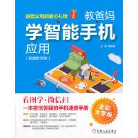 教爸妈学智能手机应用(视频教学版)王岩机械工业出版社