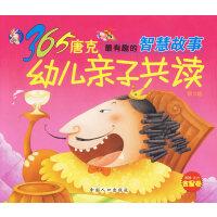 365唐克幼儿亲子共读:第2辑/最有趣的智慧故事  (金星卷)