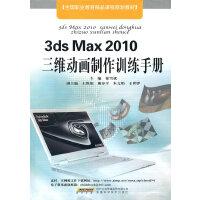 3ds Max 2010三维动画制作训练手册