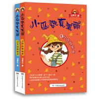 """汤素兰""""小巫婆真美丽""""系列 (2册,全彩美绘签名版)"""
