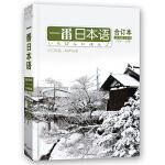 一番日本语合订本 2019年下半年7月―12月 配日文音频 全彩印刷
