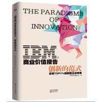 IBM商业价值报告 IBM商业价值研究院 著 9787506095365 东方出版社【直发】 达额立减 闪电发货 80%