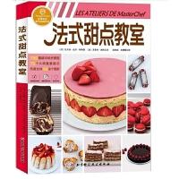 正版 法式甜点教室 详尽的甜点教科书 蛋糕马卡龙面包制作教程 提拉米苏糕点制作步骤详解 法国风格甜点制作书籍 烘焙美食
