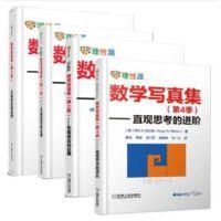 数学写真集1-4季 (4册套装)