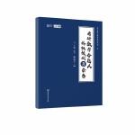 【正版现货】张宇2020考研数学命题人终极预测8套卷+最后4套卷 数学三 时代云图