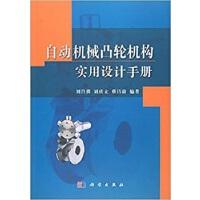 【正版直发】自动机械凸轮机构实用设计手册 刘昌祺,刘庆立,蔡昌蔚 9787030359414 科学出版社