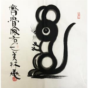 韩美林《松鼠40》国家一级美术师