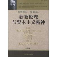 【包邮】 新教伦理与资本主义精神 (德)韦伯 ,于晓,陈维纲 9787561334508 陕西师范大学出版社