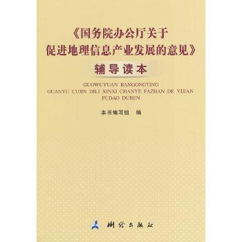 《国务院办公厅关于促进地理信息产业发展的意见》辅导读本