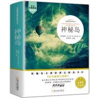 名师推荐新课标阅读书目 神秘岛(32开本)