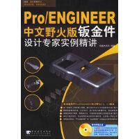 Pro/ENGINEER 中文野火版钣金件设计专家实例精讲(附盘)