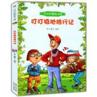 正版图书叮叮的冒险之旅:叮叮极地旅行记 纸上魔方绘 9787221117397 贵州人民出版社