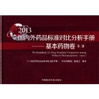 正版现货 国内外药品标准对比分析手册 基本药物卷 第二册 中国医药科技出版社