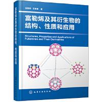 【正版直发】富勒烯及其衍生物的结构、性质和应用 甘利华,王春儒 9787122339133 化学工业出版社