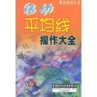 【二手正版9成新】移动平均线操作大全,周家勋,周勤勇,中国财经出版社,9787500549598