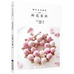 韩式豆沙裱花 鲜花蛋糕 崔秀晶 9787559107381 辽宁科学技术出版社