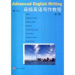 高级英语写作教程(第二版) 洪云 9787305085208 南京大学出版社