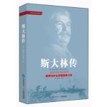 斯大林传 [英] 罗伯特・谢伟思,李秀芳,李秉中 9787507540963 华文出版社