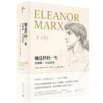 新民说 她这样的一生――爱琳娜 马克思传 [英]瑞秋霍姆斯 广西师范大学出版社 9787559803566