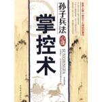 孙子兵法心理掌控术苏木禄中国华侨出版社9787511302366