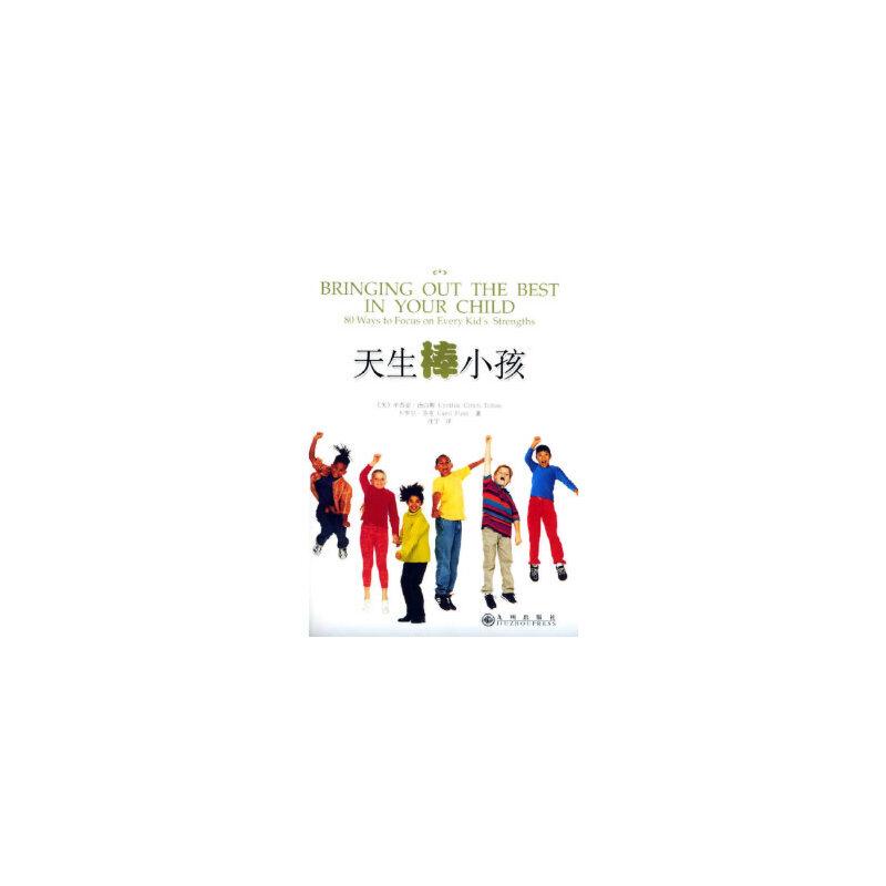 天生棒小孩:按天性培养孩子80种方法(美)汤白斯,(美)芬克,沈宇9787801952837九州出版社 新书店购书无忧有保障!