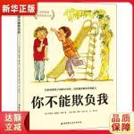 你不能欺负我 [美] 菲利斯・雷诺兹・内勒著,石婧 9787571402297 北京科学技术出版社