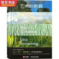 艺术的慰藉 了解艺术 研究艺术 喜欢艺术 艺术基础理论书籍