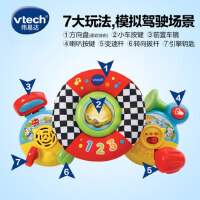 VTech伟易达婴儿车方向盘婴儿车挂件仿真驾驶盘早教益智玩具新生