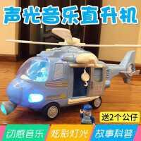 儿童玩具飞机超大惯性仿真直升飞机男孩宝宝3岁音乐玩具车模型