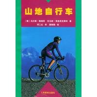 正版《山地自行车》 ,9787500921721