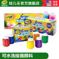 Crayola绘儿乐10色可水洗无毒儿童绘画颜料宝宝手指画画涂鸦颜料6